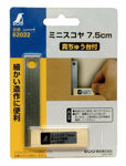 Picture of Shinwa Japanese Mini Try Sqaure 7.5cm - 62022